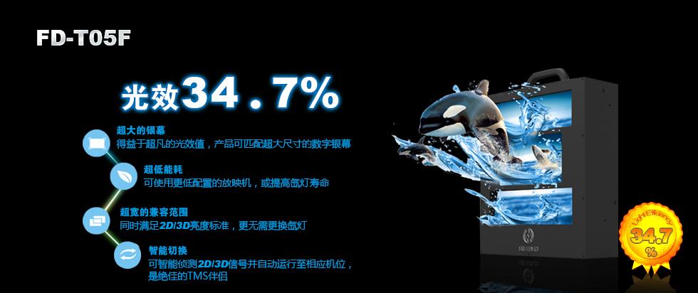 飞迪欧三光路偏振3D系统